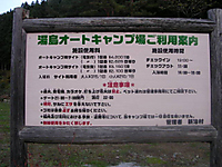 Yushima011